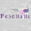 """Клуб """"Резонанс"""""""