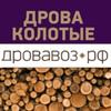 ДРОВАВОЗ.РФ - Воскресенск, Раменское, Егорьевск