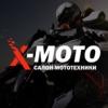 X-MOTO квадроциклы, мотоциклы, экипировка.