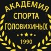 Академия спорта Головихиных