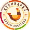 """Кулинария Ирины Князевой"""