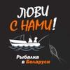 Рыбалка в Беларуси l Lovisnami.by