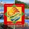 Бутик Туров - выгодные путешествия по миру
