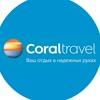 Coral Travel Владивосток