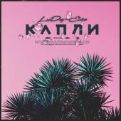 Loc-Dog feat. Ёлка «Капли»