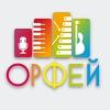 """Музыкальная студия """"Орфей"""""""