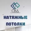 Натяжные потолки  Севастополь  Крым ► СВДпотолки