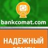 Bankcomat.org