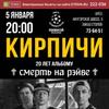 5.01 - КИРПИЧИ (ОРЕЛ). 20 лет альбому
