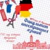 Факультет иностранных языков МГУ им. А. Кулешова