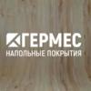 ТД Гермес, напольные покрытия Балаково