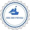 Пилигримы