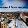 """ООО """"Жилкомсервис №2 Петроградского района"""""""