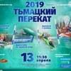 Тьмацкий перекат 2019