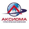 Туроператор «Аксиома»