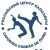 Российский Центр Капоэйры - Санкт-Петербург