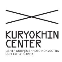 Центр современного искусства им. Сергея Курёхина