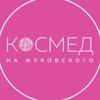 Космед | Косметология в центре СПб