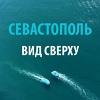 Севастополь - вид сверху и не только ...
