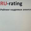 Рейтинг кадровых агентств