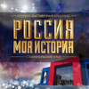 Россия - Моя история (Ставропольский край)