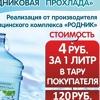"""Питьевая вода """"Родниковая прохлада"""" г. Череповец"""