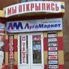 "Официальная группа магазина ""ЛугаМаркет"""