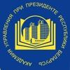 Академия управления при Президенте (Беларусь)