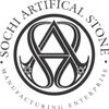 SAS Сочинский Искусственный Камень