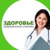 Медицинские клиники ЗДОРОВЬЕ в Москве