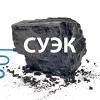 СУЭК Сибирская угольная энергетическая компания