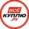 Интернет-магазин ВсеКуплю.ру ǀ УралКомплект