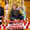 Games от Рублёвки