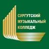 Сургутский музыкальный колледж