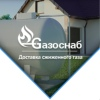 Газоснаб.рф - доставка сжиженного газа