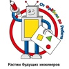 Парциальная программа ДО «От Фрёбеля до робота»