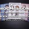 МосАльбом ★ | Фотоальбомы | ★ Москва МО
