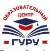 """""""ГУРУ""""   ОБРАЗОВАТЕЛЬНЫЙ ЦЕНТР"""