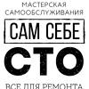 СТО самообслуживания Минск