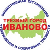 ИООО УСТ «Трезвый город Иваново»