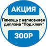 Дипломы в Минске
