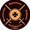Московская оружейная фабрика Бр.Юдиныхъ с 1827г.