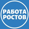 Работа в Ростове-на-Дону (Ростов)