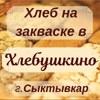 """Магазин здорового питания  """"Хлебушкино"""""""