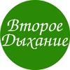 """Оздоровительный Центр  """"Второе Дыхание"""""""