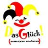 Das Gluck |Немецкие колбаски|Пицца|Бургер|ХотДог
