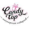Мастерская подарков Candy Top