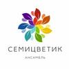 Ансамбль Семицветик-официальная группа ВКонтакте