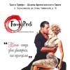 Tango Profi