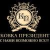"""""""КОВКА ПРЕЗИДЕНТ"""""""